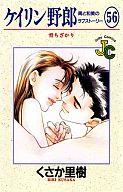 ケイリン野郎 周と和美のラブストーリー(完)(56) / くさか里樹