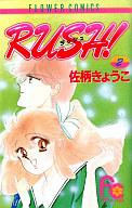 RUSH!(2) / 佐柄きょうこ