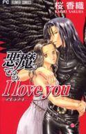 悪魔でもI LOVE YOU / 桜香織