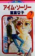 アイム・ソーリー(2) / 重富奎子