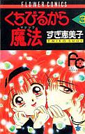くちびるから魔法(マジック)(3) / すぎ恵美子
