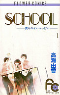SCHOOL -僕らのせいいっぱい- (1) / 高瀬由香