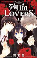 殉血LOVERS(1) / 高宮智