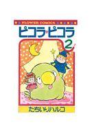 ピコラ・ピコラ(2) / たちいりハルコ