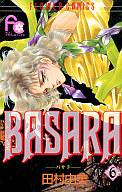 BASARA(6) / 田村由美