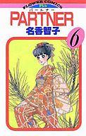 PARTNER(6) / 名香智子