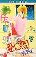 あんこ・愛に恋!(2) / 聖鈴子