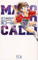 真(まこと)コール!(デラックス版)(4) / 藤田和子