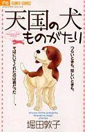天国の犬ものがたり / 堀田敦子