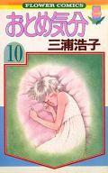 おとめ気分(10) / 三浦浩子