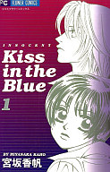 Kiss in the Blue(1) / 宮坂香帆