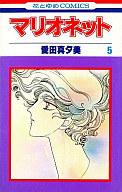 マリオネット(5) / 愛田真夕美