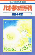 パオ・夢の玉手箱(1) / 安孫子三和
