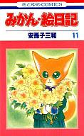 みかん・絵日記(11) / 安孫子三和