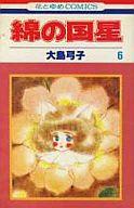 綿の国星(6) / 大島弓子