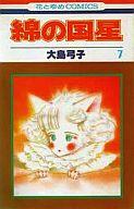綿の国星(完)(7) / 大島弓子