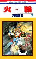 火輪(7) / 河惣益巳