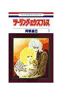 ツーリング・エクスプレス(7) / 河惣益巳