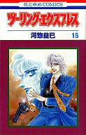 ツーリング・エクスプレス(15) / 河惣益巳