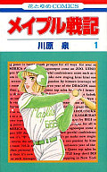 メイプル戦記(1) / 川原泉