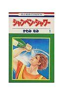 シャンペン・シャワー(1) / かわみなみ
