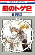 銀のトゲ(2) / 喜多尚江