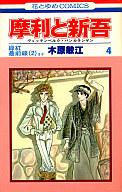 摩利と新吾(4) / 木原敏江