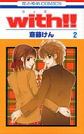 with!!(2) / 斎藤けん