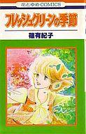 フレッシュグリーンの季節 / 篠有紀子