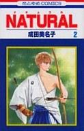 NATURAL(2) / 成田美名子