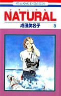NATURAL(5) / 成田美名子