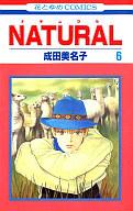 NATURAL(6) / 成田美名子