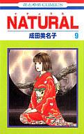NATURAL(9) / 成田美名子