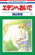 エデンへおいで(1) / 猫山宮緒