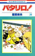 パタリロ!(30) / 魔夜峰央