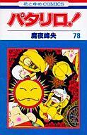 パタリロ!(78) / 魔夜峰央