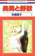 美男と野獣(1) / 本橋馨子