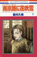 南京路に花吹雪(3) / 森川久美