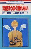 天使はうまく踊れない(1) / 杜真琴