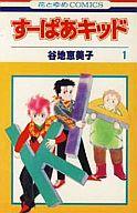 すーぱあキッド(白泉社版)(1) / 谷地恵美子