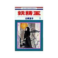 妖精王(2) / 山岸凉子