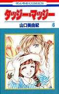タッジー・マッジー(完)(6) / 山口美由紀