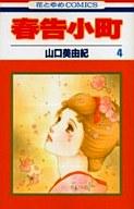 春告小町(完)(4) / 山口美由紀