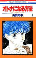 オトナになる方法(1) / 山田南平