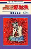 最終戦争シリーズ 自我系の暗黒めぐる銀河の魚(3) / 山田ミネコ