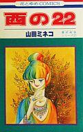 最終戦争シリーズ 西の22(2) / 山田ミネコ