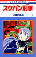 スケバン刑事(2) / 和田慎二