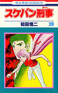 スケバン刑事(20) / 和田慎二
