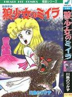 狼少女のミイラ / 川島のりかず