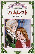 ハムレット / 粕谷紀子